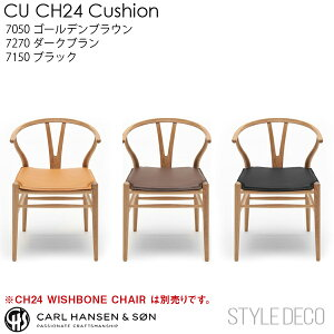 【正規取扱販売店】カールハンセン&サンワイチェア CH24 シートパッド 全7色 両面 本革 クッションYチェア専用 レザークッション(リバーシブル)カール・ハンセン&サン CH24 Leather CushionSize