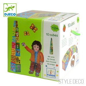 【今だけ送料無料】DJECO / 10 cubes (マイフレンドブロックス)黄緑色【クリスマスプレゼント】【出産祝】