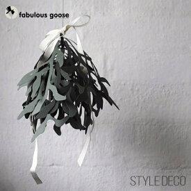 FABULOUS GOOSE(ファブラス グース)ノルディック ヤドリギ モビール キットNordic mistletoe mobile kitサイズ:本体/22cm、紐/2m※リボンは付属しておりません。かわいい おしゃれ 北欧