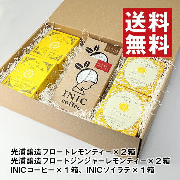 【即納可】オリジナルギフトセットAフロートレモンティー×2箱フロートジンジャーレモンティー×2箱イニックコーヒー×1箱ソイラテ×1箱
