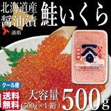 北海道産鮭いくら醤油漬け八雲町長谷川水産ミノリ商事