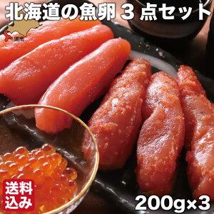 北海道 魚卵 3点セット 200g×3 ( たらこ 明太子 いくらしょうゆ漬け ) 噴火湾 鹿部町 小分 無添加 国産 丸鮮道場水産 送料無料