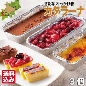 お歳暮 カタラーナ 北海道 スイーツ 3種詰め合わせ (プレーン チョコラ ベリー) 冷凍 手づくり せたな町 マウニーテイル わっかけ岩 送料無料 パーティー バレンタイン