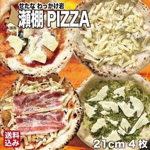 バレンタイン 北海道 ピザ 4種詰め合わせ 21cm 4枚 (マルゲリータ フォルマッジョ ジェノベーゼ ベーコン) 冷凍ピザ チーズ 石窯 せたな町 マウニーテイル わっかけ岩 送料無料 パーティー バ