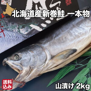 お歳暮 北海道産 新巻鮭 約2kg 一本物 噴火湾 ギフト 山漬け ギフト 贈答 鮭 サケ 冷凍 森町 森水産加工業協同組合 送料無料