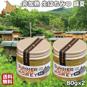 はちみつ 非加熱 国産 生蜂蜜 盛夏 80g×2 純粋 ハチミツ 北海道 大沼ガロハーブガーデン 送料無料