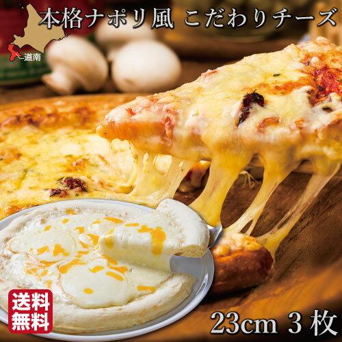 北海道 ピザ こだわり チーズ 23cm 3枚 北海道産 ナポリ風 カチョカバロ シェフ おすすめ ご当地 ピッツァ ハーベスター 八雲 函館 パーティー 送料無料