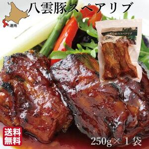 八雲産豚 スペアリブ 骨つき(250g×1袋) 豚肉 北海道 ハーベスター 八雲 函館 パーティー ご当地 送料無料