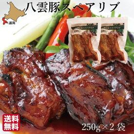 ギフト 八雲産豚 スペアリブ 骨つき(250g×2袋) 豚肉 北海道 ハーベスター 八雲 函館 パーティー ご当地 送料無料 贈り物 お歳暮 お中元 BBQ 誕生日