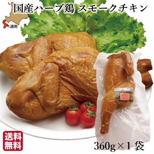 クリスマス チキン 国産 スモーク (360g×1袋) 骨つき 国産 ハーブ鶏 むね もも レッグ 燻製 鶏肉 北海道 ハーベスター 八雲 函館 パーティー ご当地 送料無料