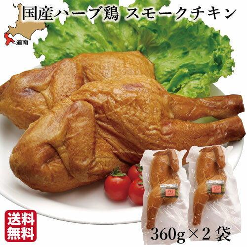 クリスマス チキン 国産 スモーク (360g×2袋) 骨つき ハーブ鶏 むね もも レッグ 燻製 鶏肉 北海道 ハーベスター 八雲 函館 パーティー ご当地 送料無料 お中元 お歳暮 クリスマス