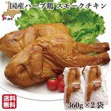 国産スモークチキン(360g×2袋)骨つきハーブ鶏むねももレッグ燻製鶏肉北海道ハーベスター八雲函館パーティーご当地送料無料