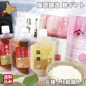麹 ギフト 6種 詰め合わせ 塩麹 甘酒 調味料 こうじ 北海道 服部醸造 送料無料