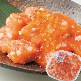 父の日 サーモン 石狩漬 北海道 紅鮭 鮭ルイベ漬 いくら 親子ルイベ 400g (200g×2) ギフト 珍味 塩辛 つまみ おつまみ 酒の肴 産地直送 函館 誉食品 送料無料