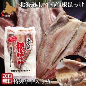 ほっけ 北海道 開き 特大サイズ 3尾 魚 生冷凍 通販 国産 上ノ国 根ほっけ ホッケ 脂 肉厚 干物ではなく生を急速冷凍 送料無料