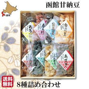母の日 甘納豆 8種 詰め合わせ 3箱 ギフト セット 送料無料