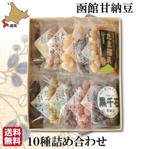 お歳暮 甘納豆10種 詰め合わせ 10箱 ギフト セット 送料無料