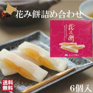花み餅6個特別パッケージ詰め合わせセット(送料無料)-函館石黒商店