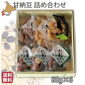 お中元 甘納豆 4種 6袋 詰め合わせ ギフト セット 函館 石黒商店 送料無料