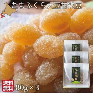 お歳暮 たま福来大豆の甘納豆 100g× 3袋セット 函館 石黒商店 送料無料