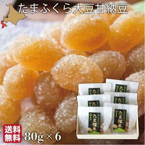 母の日 たま福来大豆の甘納豆 100g× 6袋セット 函館 石黒商店 送料無料
