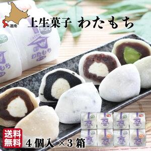 生クリーム大福 わたもち 60g×4個×3箱 函館 菓々子(かかし) 北海道 和菓子 冷凍便 おまとめ買い