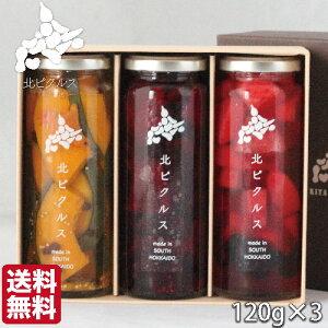 お中元 ピクルス 瓶 無添加 北海道 3本セット (120g/瓶) かぼちゃ ビーツ りんご 酢 スパイス ギフト 農家直送野菜 送料無料