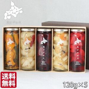母の日 ピクルス 瓶 無添加 北海道 5本セット (120g/瓶) かぼちゃ ビーツ りんご じゃがいも 玉ねぎ 酢 スパイス ギフト 農家直送野菜 送料無料