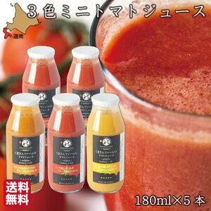 お歳暮 ギフト トマトジュース ストレート 北海道 180ml 5本 ミニトマト カラー 3色 食塩無添加 無塩 無糖 健康 ダイエット 国産 北斗市 くまさんファーム 化粧箱 送料無料