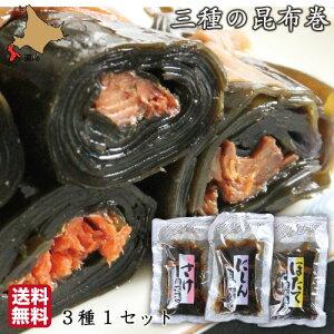 昆布巻き 3種 北海道産昆布 にしん さけ ほたて 約13cm 3袋(1本入×各1袋) 昆布巻 こぶまき タラコ 鮭 ホタテ 送料無料