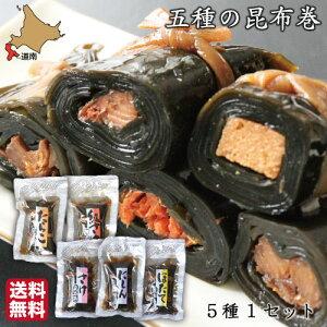 昆布巻き 5種 北海道産昆布 にしん さけ ほたて 紅さけ たらこ 約13cm 5袋(1本入×各1袋) 昆布巻 こぶまき 送料無料