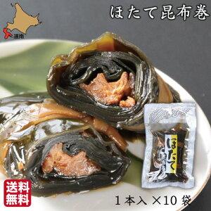 昆布巻き ほたて 北海道産昆布 約13cm 1本入×10袋 昆布巻 こぶまき ホタテ 帆立 送料無料