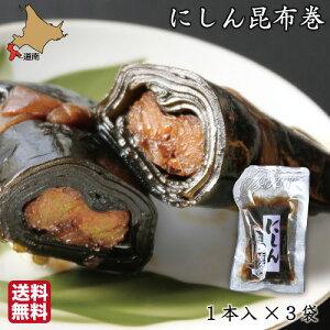 昆布巻き にしん 北海道産昆布 約13cm 1本入×3袋 昆布巻 こぶまき ニシン 鰊 送料無料