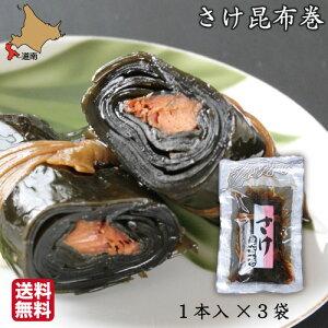 昆布巻き さけ 北海道産昆布 約13cm 1本入×3袋 昆布巻 こぶまき サケ 鮭 送料無料