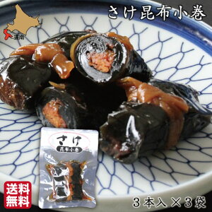 昆布巻き さけ 北海道産昆布 小巻 3本入×3袋 昆布巻 こぶまき サケ 鮭 送料無料
