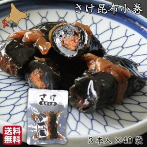 昆布巻き さけ 北海道産昆布 小巻 3本入×40袋 昆布巻 こぶまき サケ 鮭 業務用 送料無料