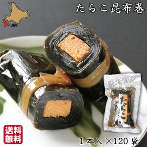 昆布巻き たらこ 北海道産昆布 約13cm 1本入×120袋 昆布巻 こぶまき タラコ 鱈子 業務用 業務用 送料無料