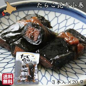 昆布巻き たらこ 北海道産昆布 小巻 3本入×20袋 昆布巻 こぶまき タラコ 鱈子 業務用 送料無料