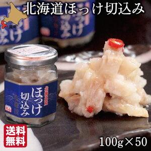 北海道 珍味 ほっけ 切込み 100g×50瓶 函館 生珍味 おつまみ 丸心 (マルシン) 業務用 送料無料