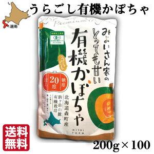 みよい うらごし有機かぼちゃ ペースト 200g×100 オーガニック レトルト 離乳食 JAS有機認定 北海道産 くりりん 送料無料 業務用