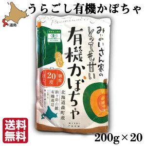 みよい うらごし有機かぼちゃ ペースト 200g×20 オーガニック レトルト 離乳食 JAS有機認定 北海道産 くりりん 送料無料 業務用