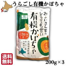 みよい うらごし有機かぼちゃ ペースト 200g×3 オーガニック レトルト 離乳食 JAS有機認定 北海道産 くりりん 送料無料