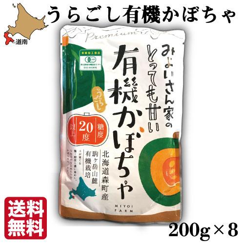 みよい うらごし有機かぼちゃ ペースト 200g×8 オーガニック レトルト 離乳食 JAS有機認定 北海道産 くりりん 送料無料