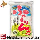 北海道北斗産「ふっくりんこ」10kg(送料込)