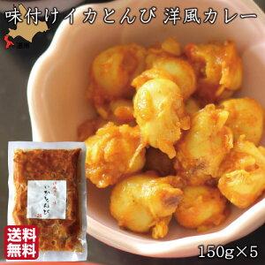 いか とんび 珍味 味付 いかとんび 洋風カレー味 150g×5 イカ くちばし 麹 おつまみ 酒の肴 福島町 ヤマキュウ西川水産 送料無料