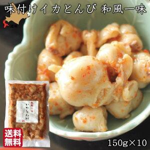 いか とんび 珍味 味付 いかとんび 和風一味 150g×10 イカ くちばし 麹 おつまみ 酒の肴 福島町 ヤマキュウ西川水産 送料無料