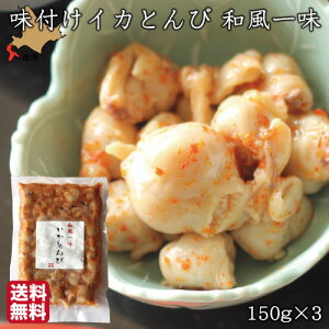いか とんび 珍味 味付 いかとんび 和風一味 150g×3 イカ くちばし 麹 おつまみ 酒の肴 福島町 ヤマキュウ西川水産 送料無料