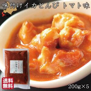 いか とんび 珍味 味付 いかとんび トマト味 150g×5 イカ くちばし 麹 おつまみ 酒の肴 福島町 ヤマキュウ西川水産 送料無料