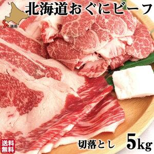 北海道 牛肉 切り落とし 5kg(500g×10) おぐにビーフ 黒毛和牛 函館 北斗 赤身 すき焼き 焼肉 ギフト 贈り物 産地直送 送料無料