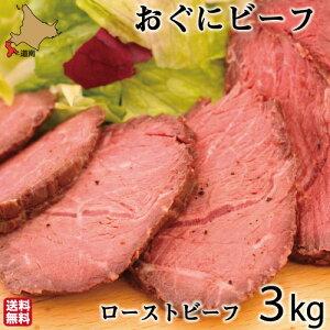 北海道 牛肉 ローストビーフ  3g(300g×10) 国産 黒毛和牛 おぐにビーフ 函館 北斗 誕生日 クリスマス 産地直送 送料無料